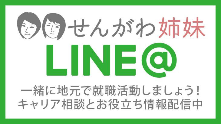 せんがわ姉妹×LINE@